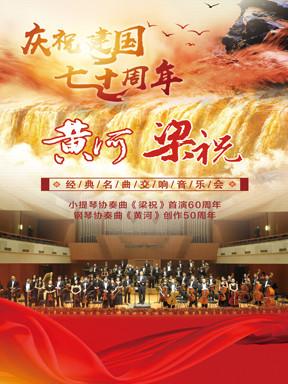 """《红旗颂》""""梁祝&黄河""""国内经典名曲交响音乐会上海站"""