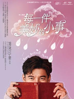 喜剧《每一件美妙的小事》上海站