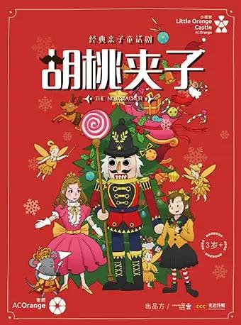 经典亲子童话剧《胡桃夹子》-重庆站