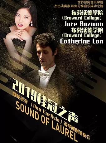 2019桂冠之声--欧亚重奏 (Duo EurAsia)钢琴巡回演奏会-重庆站