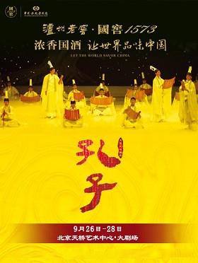 中国歌剧舞剧院舞剧《孔子》交响乐队版北京站