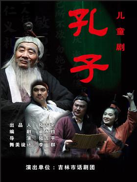 大型国学儿童剧《孔子》-固安站