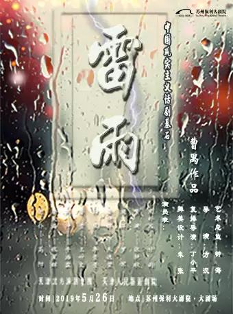 话剧《雷雨》苏州站