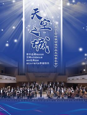 宫崎骏久石让上海音乐会