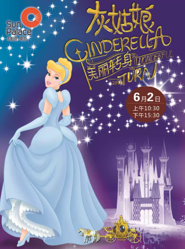 【南京站】南京市文化消费政府补贴剧目 精品童话音乐剧《灰姑娘•美丽转身》