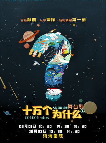 大型奇趣探索舞台剧《十万个为什么》北京站