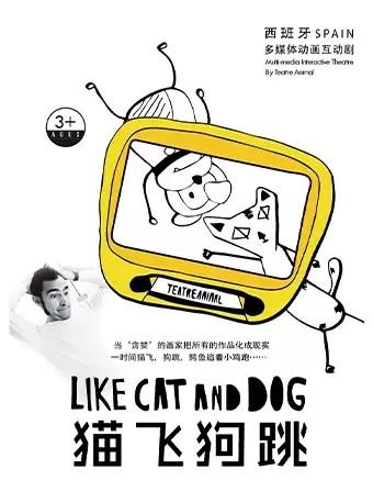 西班牙多媒体动画互动剧《猫飞狗跳》北京站