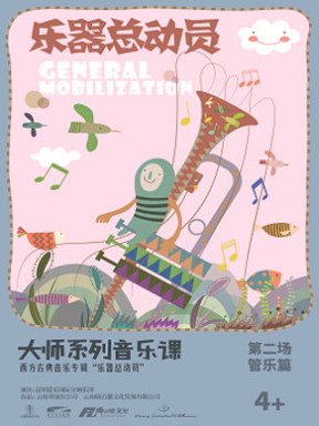 西方古典音乐专辑之乐器总动员管乐篇昆明站