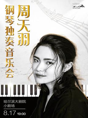 浪漫主义之夜-加拿大华裔钢琴家周天羽独奏音乐会哈尔滨站