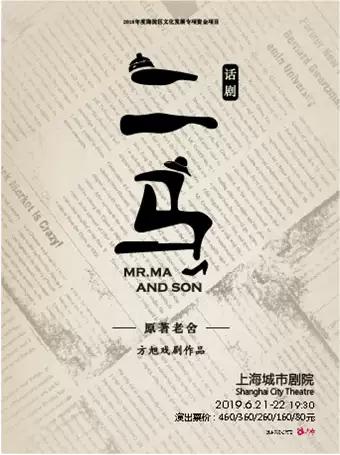 话剧《二马》上海站