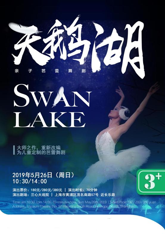 """爱心灰姑娘冠名・DramaKids・亲子芭蕾舞剧《天鹅湖》 ――""""一场为小朋友定制的芭蕾盛宴""""上海站"""