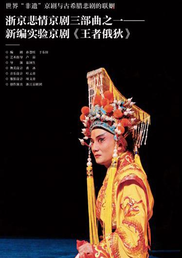 【限时特惠】第十五届中国(深圳)文博会艺术节参演作品 原创历史京剧《王者俄狄》