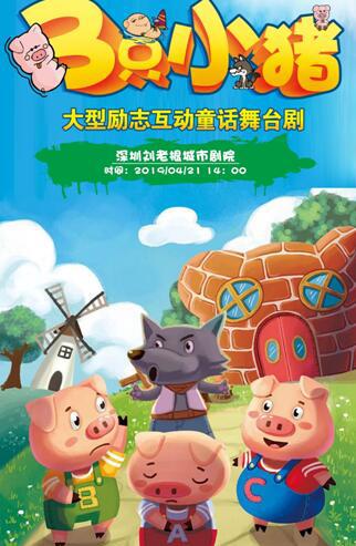 大型励志互动童话舞台剧《三只小猪》深圳站