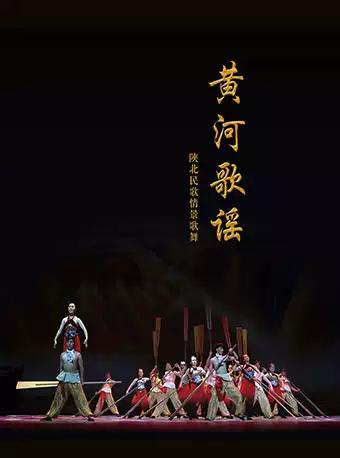《黄河歌谣》陕北民歌情景歌舞西安站