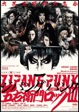 【济南】新感线GEKI×CINE系《日本朋克五右卫门摇滚3》