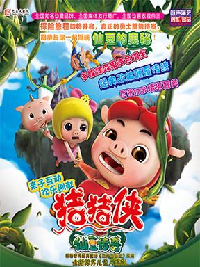 《猪猪侠之仙豆传奇》包头站