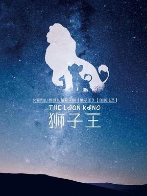 儿童剧 《狮子王》长沙站