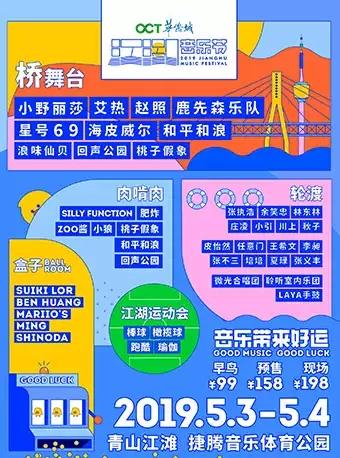 华侨城2019江湖音乐节 武汉站