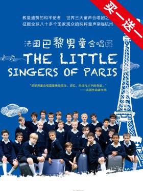 法国巴黎男童合唱团音乐会杭州站