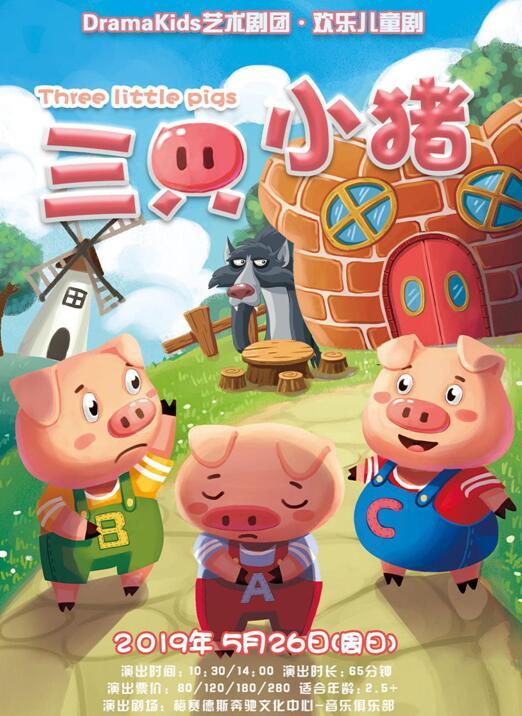 DramaKids欢乐儿童剧《三只小猪 Three little pigs》上海站