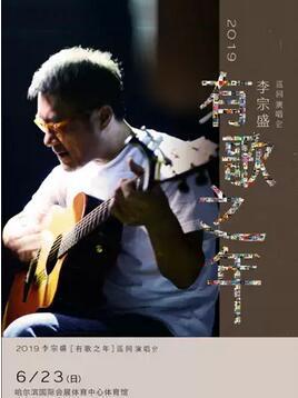 李宗盛2019[有歌之年]巡回演唱会-哈尔滨站