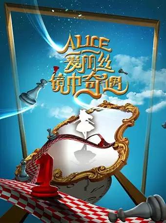【西安站】【瀚铂思】西安首演・中美联创百老汇多媒体亲子剧《爱丽丝II--镜中奇遇》