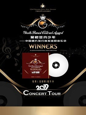 2019聚橙签约少年巡回音乐会北京站