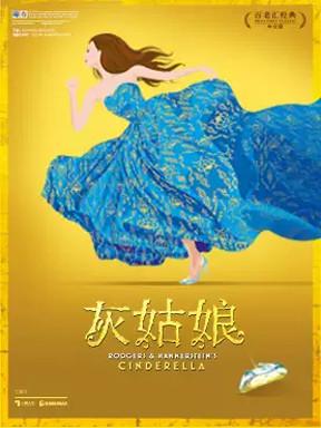 音乐剧《灰姑娘》上海站