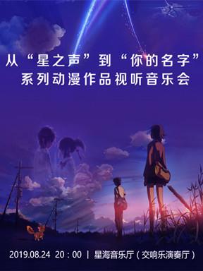 新海诚电影作品视听音乐会广州站