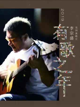李宗盛呼和浩特演唱会