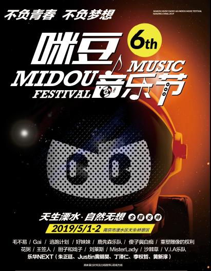 2019第六届咪豆音乐节南京站