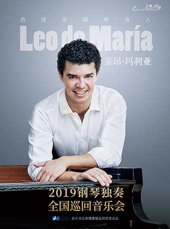 西班牙钢琴诗人莱昂・玛利亚2019钢琴独奏音乐会 重庆站