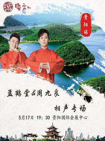 德云社孟鹤堂相声专场―贵阳站