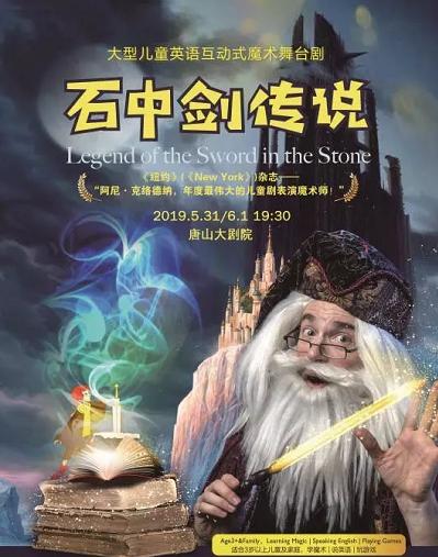 大型儿童英语互动式魔术舞台剧《石中剑传说》唐山站