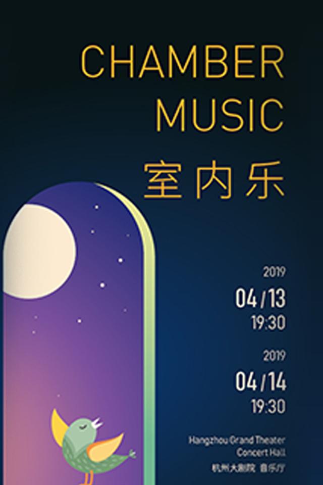 室内乐II杭州爱乐乐团2018-2019年音乐季音乐会杭州站
