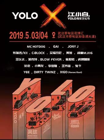 武汉江小白YOLO青年文化节