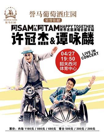许冠杰・谭咏麟阿 Sam & 阿 Tam happy together 巡回演唱会-韶关站