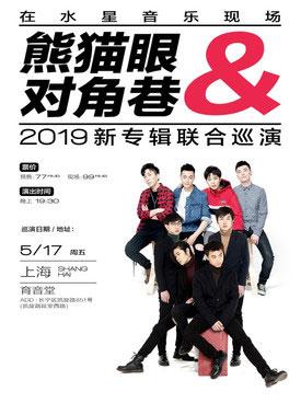 熊猫眼对角巷上海演唱会