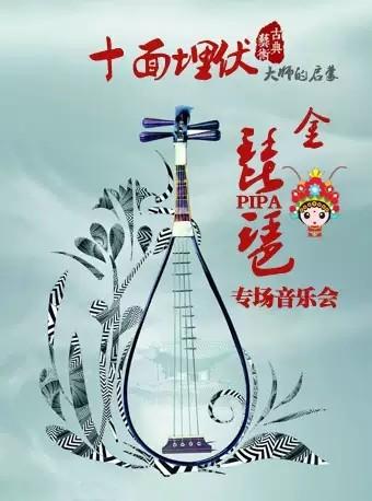 陶美玉北京琵琶专场音乐会