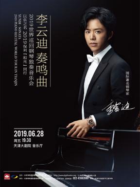 李云迪世界巡回钢琴独奏音乐会天津站