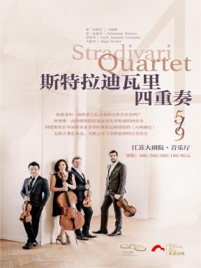 《斯特拉迪瓦里四重奏》南京站