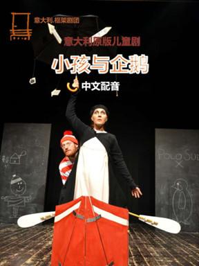 儿童剧《小孩与企鹅》武汉站
