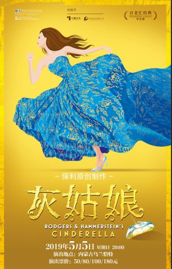 保利原创制作――音乐剧《灰姑娘》中文版呼和浩特站