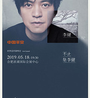 李健合肥演唱会