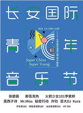 西安国际青年音乐节