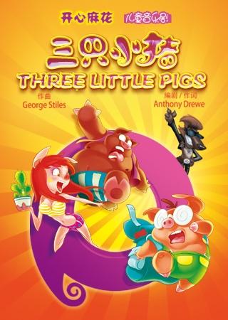 开心麻花合家欢音乐剧《三只小猪》广州站