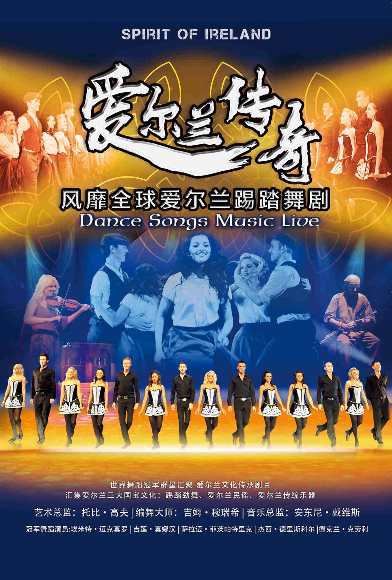 风靡全球爱尔兰踢踏舞剧《爱尔兰传奇》福州站
