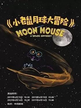 《小老鼠月球大冒险》北京站