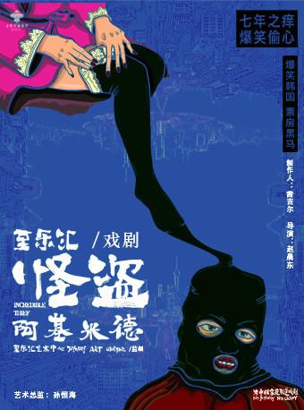 《怪盗阿基米德》舞台剧北京站