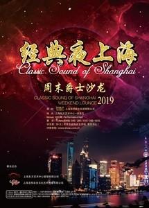 经典夜上海・周末爵士沙龙 月亮与影子・万圣节派对上海站